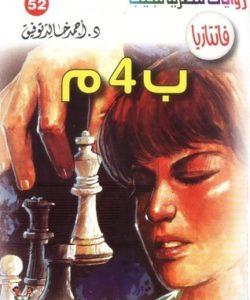 تحميل رواية ب 4 م - سلسلة فانتازيا #52- لـ أحمد خالد توفيق