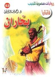تحميل رواية بحاران - سلسلة فانتازيا #53- لـ أحمد خالد توفيق