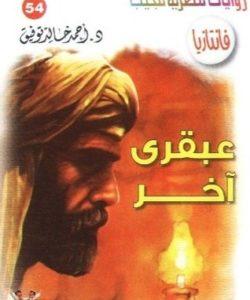 تحميل رواية عبقري آخر - سلسلة فانتازيا #54- لـ أحمد خالد توفيق