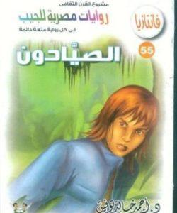 تحميل رواية الصيادون - سلسلة فانتازيا #55- لـ أحمد خالد توفيق