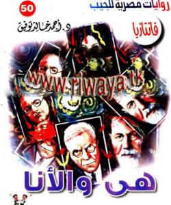 تحميل رواية هي والأنا - سلسلة فانتازيا #50- لـ أحمد خالد توفيق