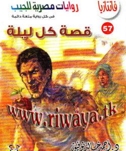تحميل رواية قصة كل ليلة – سلسلة فانتازيا #57- لـ أحمد خالد توفيق
