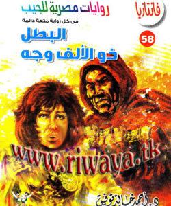 تحميل رواية البطل ذو الألف وجه – سلسلة فانتازيا #58- لـ أحمد خالد توفيق
