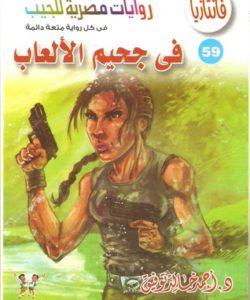تحميل رواية في جحيم الألعاب – سلسلة فانتازيا #59- لـ أحمد خالد توفيق