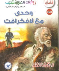 تحميل رواية وحدي مع لافكرافت – سلسلة فانتازيا #60- لـ أحمد خالد توفيق