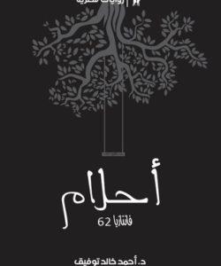 تحميل رواية أحلام – سلسلة فانتازيا #62- لـ أحمد خالد توفيق