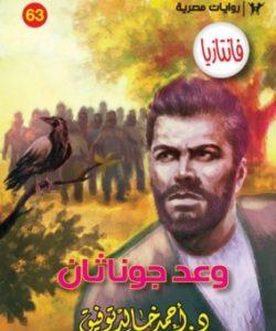 تحميل رواية وعد جوناثان – سلسلة فانتازيا #63- لـ أحمد خالد توفيق