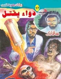 دواء يقتل