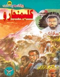 تحميل رواية كليمنجارو (سافارى #25) لـدكتور أحمد خالد توفيق