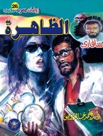 تحميل رواية الظاهرة (سافارى #26) لـدكتور أحمد خالد توفيق