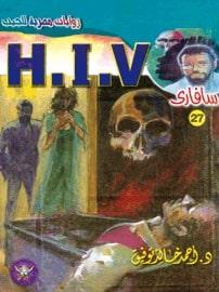 تحميل رواية H.I.V (سافارى #27) لـدكتور أحمد خالد توفيق