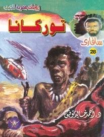 تحميل رواية توركانا (سافارى #28) لـدكتور أحمد خالد توفيق