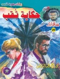 تحميل رواية حكاية ثقب (سافارى #29) لـدكتور أحمد خالد توفيق