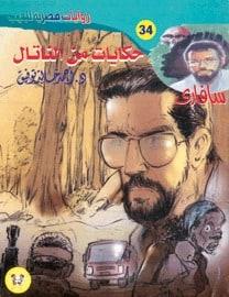تحميل رواية حكايات من الناتال (سافارى #34) لـدكتور أحمد خالد توفيق