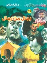 تحميل رواية رجال من رجال (سافارى #35) لـدكتور أحمد خالد توفيق