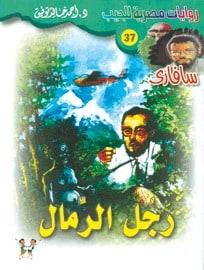 تحميل رواية رجل الرمال (سافارى #37) لـدكتور أحمد خالد توفيق