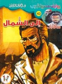 تحميل رواية إلى الشمال (سافارى #43) لـدكتور أحمد خالد توفيق