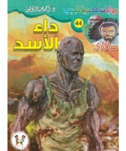 داء الأسد (سافارى #44)