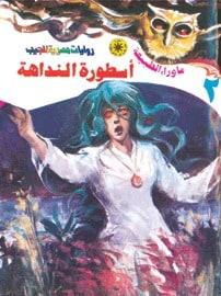 تحميل أسطورة النداهة - ما وراء الطبيعة#2 - لـ أحمد خالد توفيق