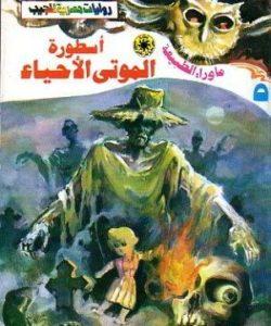 تحميل أسطورة الموتى الأحياء - ما وراء الطبيعة#5 - لـ أحمد خالد توفيق