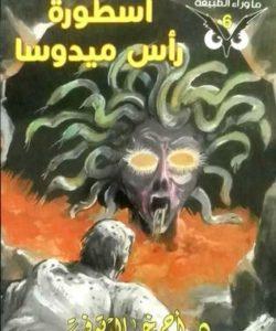 تحميل أسطورة رأس ميدوسا - ما وراء الطبيعة#6 - لـ أحمد خالد توفيق