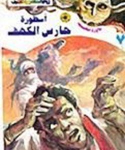 تحميل أسطورة حارس الكهف - ما وراء الطبيعة#7 - لـ أحمد خالد توفيق