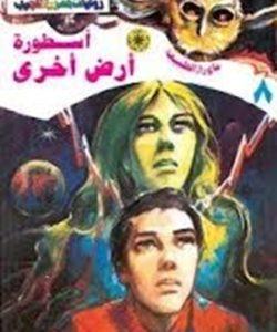 تحميل أسطورة أرض أخرى - ما وراء الطبيعة#8 - لـ أحمد خالد توفيق