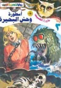 تحميل أسطورة وحش البحيرة - ما وراء الطبيعة#3 - لـ أحمد خالد توفيق
