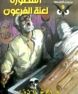 تحميل أسطورة لعنة الفرعون - ما وراء الطبيعة#9 - لـ أحمد خالد توفيق