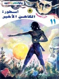 تحميل أسطورة الكاهن الأخير - ما وراء الطبيعة#11 - لـ أحمد خالد توفيق