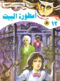 تحميل أسطورة البيت - ما وراء الطبيعة#12 - لـ أحمد خالد توفيق