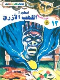 تحميل أسطورة اللهب الأزرق - ما وراء الطبيعة#13 - لـ أحمد خالد توفيق