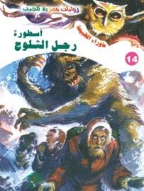 تحميل أسطورة رجل الثلوج - ما وراء الطبيعة#14 - لـ أحمد خالد توفيق