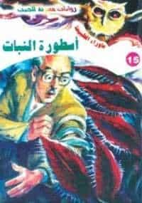 تحميل أسطورة النبات - ما وراء الطبيعة#15 - لـ أحمد خالد توفيق