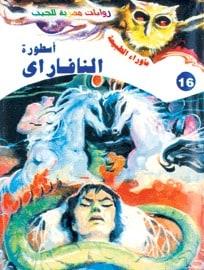 تحميل أسطورة النافاراي - ما وراء الطبيعة#16 - لـ أحمد خالد توفيق