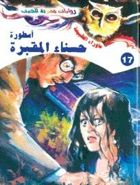 تحميل أسطورة حسناء المقبرة - ما وراء الطبيعة#17 - لـ أحمد خالد توفيق