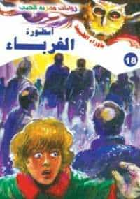 تحميل - أسطورة الغرباء - ما وراء الطبيعة#18 - لـ أحمد خالد توفيق