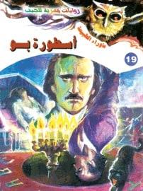 تحميل أسطورة بو - ما وراء الطبيعة#19 - لـ أحمد خالد توفيق