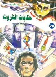 تحميل حكايات التاروت - ما وراء الطبيعة#20 - لـ أحمد خالد توفيق