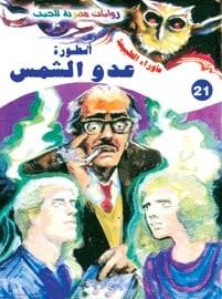 تحميل أسطورة عدو الشمس - ما وراء الطبيعة#21 - لـ أحمد خالد توفيق