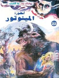 تحميل أسطورة المينوتور - ما وراء الطبيعة#22 - لـ أحمد خالد توفيق