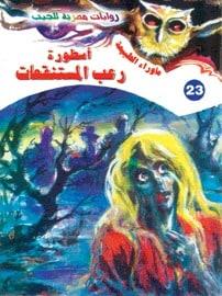 تحميل أسطورة رعب المستنقعات- ما وراء الطبيعة#23 - لـ أحمد خالد توفيق
