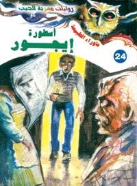 تحميل أسطورة إيجور - ما وراء الطبيعة#24 - لـ أحمد خالد توفيق