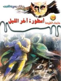 تحميل أسطورة آخر الليل - ما وراء الطبيعة#28 - لـ أحمد خالد توفيق