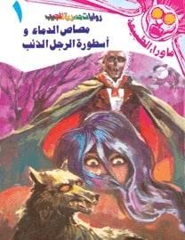 تحميل مصاص الدماء وأسطورة الرجل الذئب - ما وراء الطبيعة #1