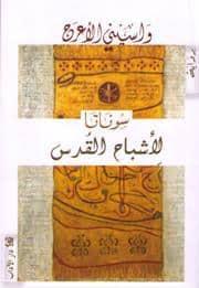 تحميل رواية سوناتا لأشباح القدس - واسيني الاعرج
