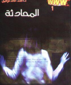 تحميل رواية المحادثة - سلسلة www - أحمد خالد توفيق