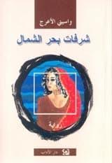 تحميل رواية شرفات بحر الشمال pdf واسيني الاعرج