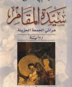 تحميل رواية سيدة المقام : مراثي الجمعة الحزينة