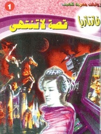 تحميل قصة لا تنتهي - سلسلة فانتازيا #1 - أحمد خالد توفيق